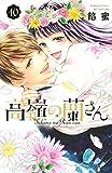 高嶺の蘭さん(10) (講談社コミックス別冊フレンド)