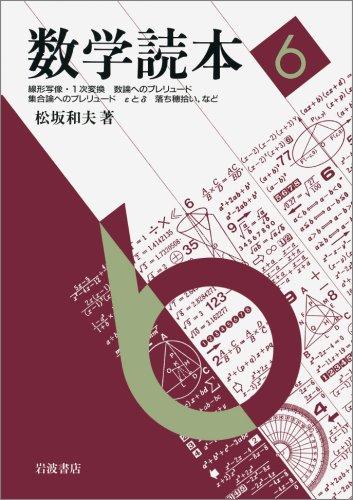 数学読本〈6〉線形写像・1次変換/数論へのプレリュード/集合論へのプレリュード など