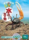 【DVD付】水の生き物 (学研の図鑑LIVE) 3歳~小学生向け 図鑑 正倫, 武田