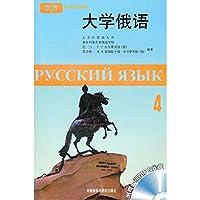 大学俄语东方(4)(附MP3光盘)