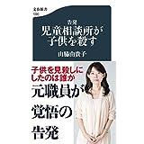 告発 児童相談所が子供を殺す (文春新書)