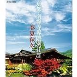 BD 京都・南禅寺界隈別荘群 春夏秋冬[NSBS-20622][Blu-ray/ブルーレイ]
