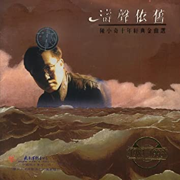The Waves Remain the Same: 10 Years of Chen Xiaoqi