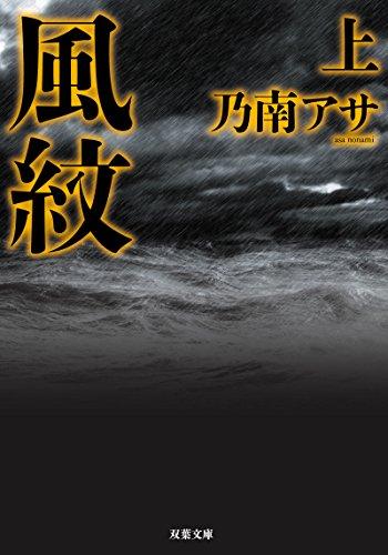 風紋 : 上 新装版 (双葉文庫)