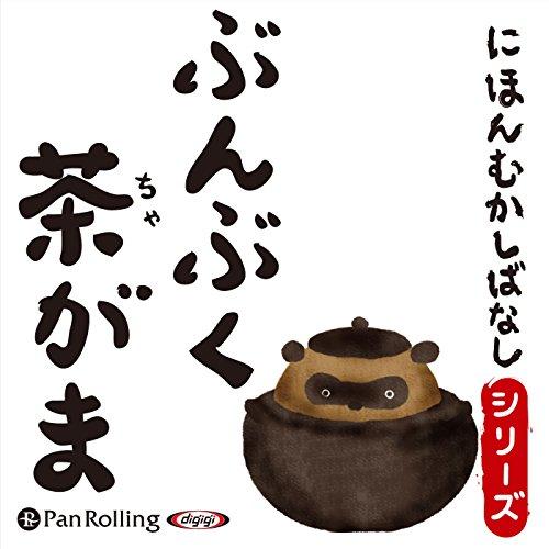 『ぶんぶく茶がま』のカバーアート