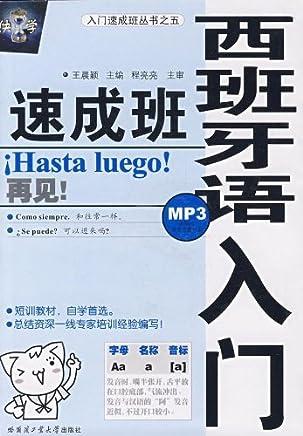入门速成班丛书•西班牙语入门速成班(附光盘1张)