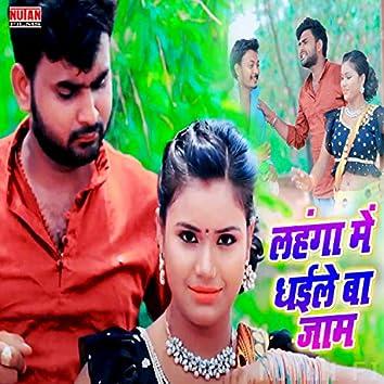 Lahanga Me Dhaile Ba Jam (Bhojpuri Song)