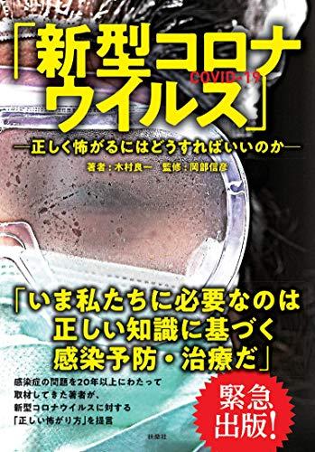 「新型コロナウイルス」―正しく怖がるにはどうすればいいのか―