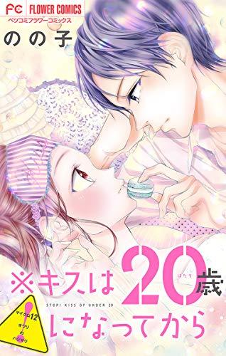 ※キスは20歳になってから【マイクロ】(12) (フラワーコミックス)