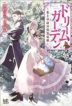 [雨咲 はな, 緒花]のドリームガーデン~私と中尉の偽装結婚~【特典SS付】 (アイリスNEO)
