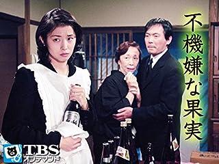 不機嫌な果実【TBSオンデマンド】
