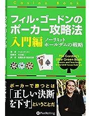 フィル・ゴードンのポーカー攻略法 入門編 (カジノブックシリーズ)