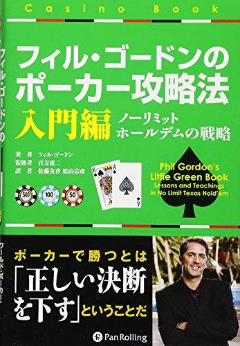 フィル・ゴードンのポーカー攻略法 入門編 (カジノブックシリーズ)の詳細を見る