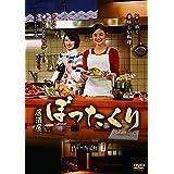 居酒屋ぼったくり DVD-BOX