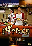 「居酒屋ぼったくり」DVD-BOX[DVD]
