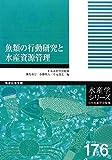 魚類の行動研究と水産資源管理 (水産学シリーズ)