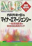 M.P. (メディカルプラクティス) 2014年4月 Vol.31 臨時増刊号 内科外来で診るマイナーエマージェンシー 一般実地医家の緊急対処実践ガイド