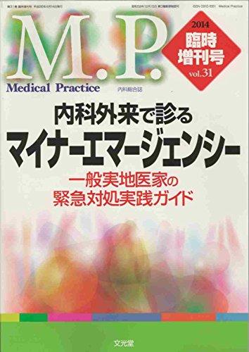 M.P. (メディカルプラクティス) 2014年4月 Vol.31 臨時増刊号 内科外来で診るマイナーエマージェンシー 一般実地医家の緊急対処実践ガイドの詳細を見る