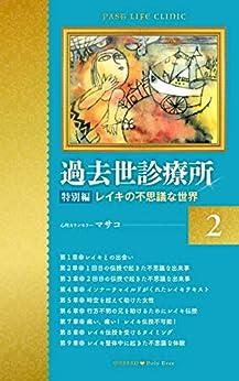 [マサコ]の過去世診療所: 【特別編】レイキの不思議な世界(2)