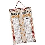 お酒上戸(おさけじょうご) カレンダータイプ 16包×3枚セット