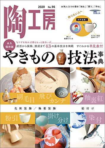 陶工房No.96:観る、知る、作る。陶芸家に学ぶ焼き物づくりの技 (SEIBUNDO Mook)