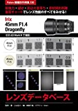Irix 45mm F14 Dragonfly Lens Database: Foton Photo collection samples 330 Using EOS 6D Mark II (Japanese Edition)