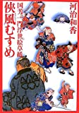 国芳一門浮世絵草紙 侠風むすめ (小学館文庫)