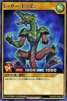 遊戯王 ラッシュデュエル カード レッサー・ドラゴン ノーマル 超速のラッシュロード!! RDKP 通常モンスター 風属性 ドラゴン族 ノーマル