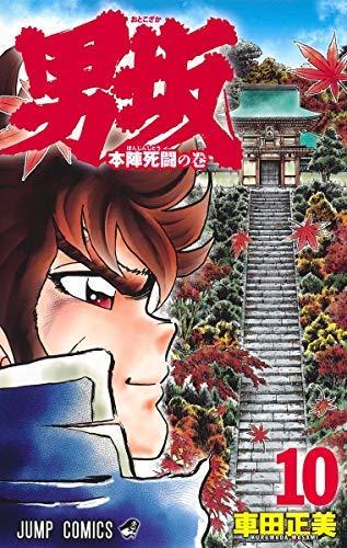 男坂 全10冊コミックセット