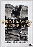参戦勇士九人が語る「南京事件」の真実「南京陥落七十年国民の集い」全記録[DVD]