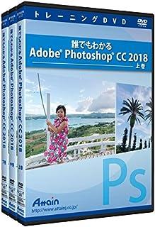 誰でもわかるAdobe Photoshop CC 2018 中巻