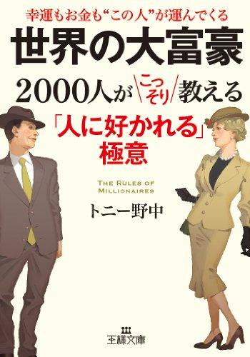 世界の大富豪2000人がこっそり教える「人に好かれる」極意 (王様文庫)