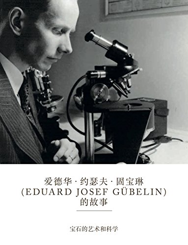 The Eduard Gubelin Story: The Art & Science of Gems: The Art and Science of Gems