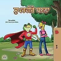Being a Superhero (Punjabi Book for Kids -India) (Punjabi Bedtime Collection - India)