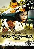 キリング・フィールズ 失踪地帯[DVD]