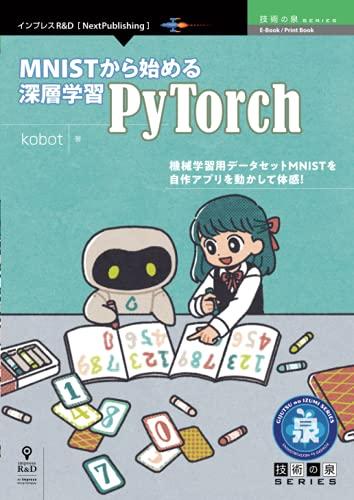 MNISTから始める深層学習 -PyTorch- (技術の泉シリーズ(NextPublishing))