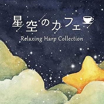 星空のカフェ~リラクシング・ハープ・コレクション