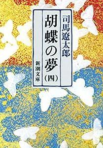 胡蝶の夢 4巻 表紙画像