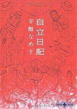表紙: 自立日記 (文春文庫PLUS) | 辛酸なめ子