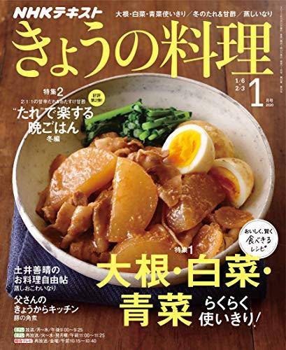 NHK きょうの料理 2020年 1月号 [雑誌] (NHKテキスト)