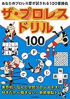 ザ・プロレスドリル100