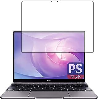 PDA工房 HUAWEI MateBook 13 2020 PerfectShield 保護 フィルム 反射低減 防指紋 日本製