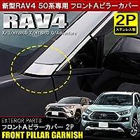 【N】新型RAV4 50系 フロントAピラーカバー 2P フロントガラス サイド ガーニッシュ ベゼル カバー ステンレス製 ラブフォー