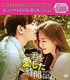 君を愛した時間~ワタシとカレの恋愛白書 コンパクトDVD-BOX[DVD]