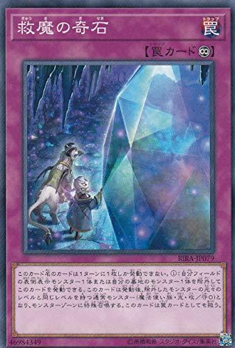 遊戯王 RIRA-JP079 救魔の奇石 (日本語版 ノーマル) ライジング・ランペイジ
