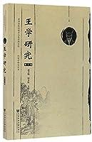 王学研究(第5辑)/阳明学研究丛书