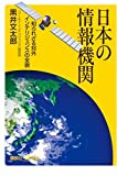 日本の情報機関―知られざる対外インテリジェンスの全貌 (講談社+α新書)
