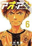 アオアシ(6)【期間限定 無料お試し版】 (ビッグコミックス)