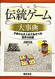 伝統ゲーム大事典 ―子どもから大人まであそべる世界の遊戯―