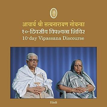 10 Day - Hindi - Discourses - Vipassana Meditation